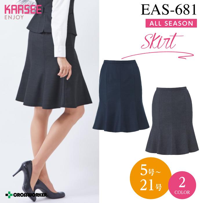 カーシーカシマ マーメイドラインスカート EAS-681【ENJOY】事務服 レディース 女性用 制服 ユニフォーム
