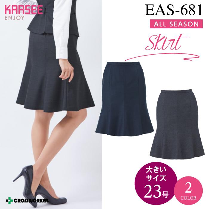 カーシーカシマ マーメイドラインスカート EAS-681【ENJOY】事務服 レディース 【23号】 女性用 制服 ユニフォーム