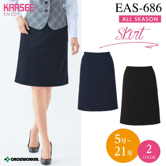 カーシーカシマ Aラインスカート EAS-686【ENJOY】事務服 レディース 女性用 制服 ユニフォーム
