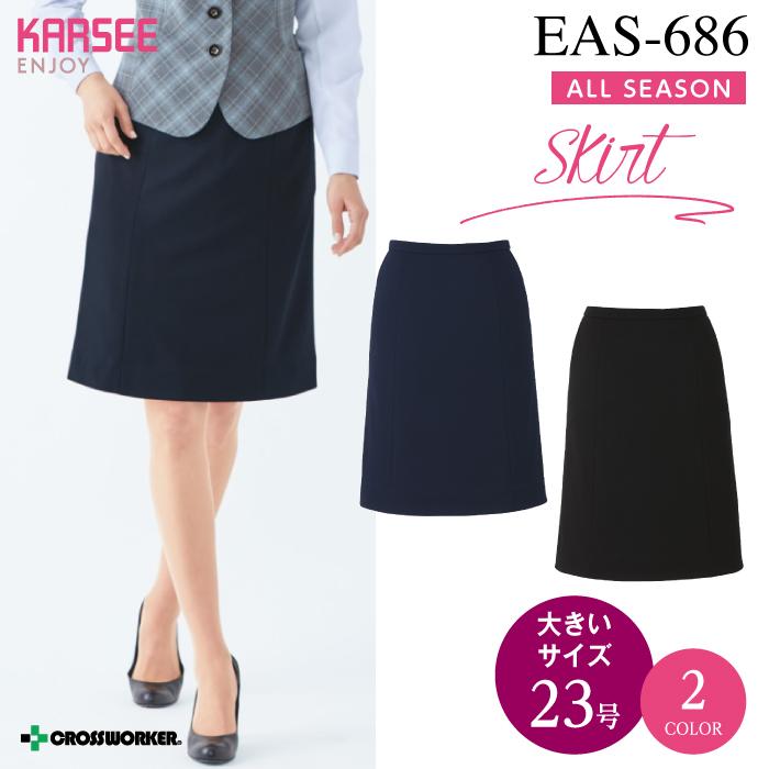 カーシーカシマ Aラインスカート EAS-686【ENJOY】事務服 レディース 【23号】 女性用 制服 ユニフォーム