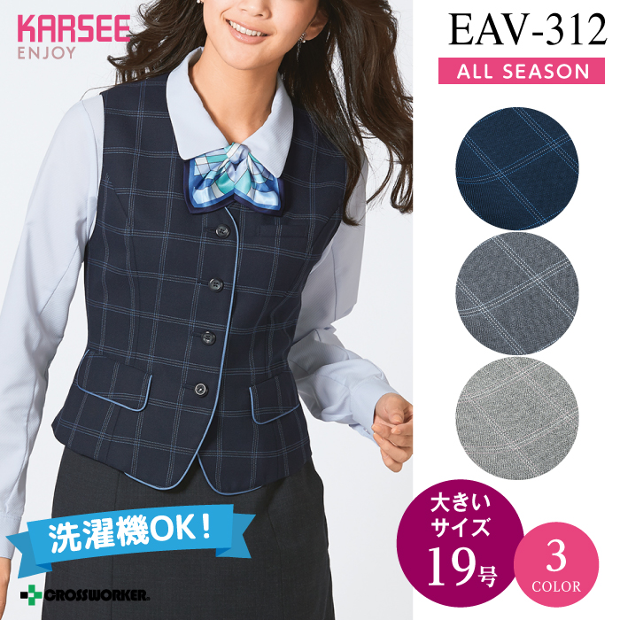 カーシーカシマ ベスト EAV-312【ENJOY】 事務服 レディース 【19号】 女性用 制服 ユニフォーム