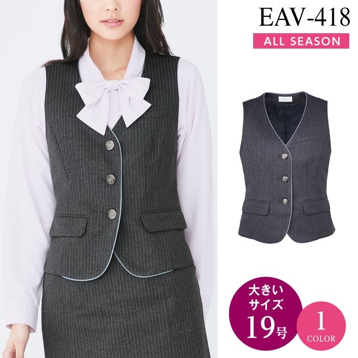 カーシーカシマ【ENJOY】EAV-418 ベスト【事務服】【レディース】【19号】 女性用 制服 ユニフォーム