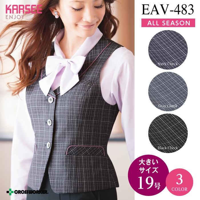 カーシーカシマ【ENJOY】EAV-483 ベスト【事務服】【レディース】【19号】 女性用 制服 ユニフォーム