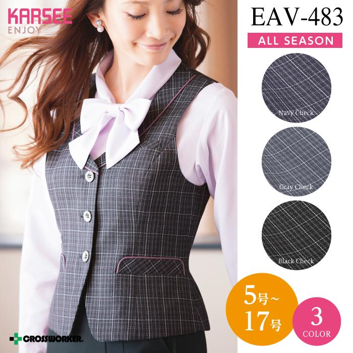 カーシーカシマ【ENJOY】EAV-483 ベスト 事務服 レディース 女性用 制服 ユニフォーム