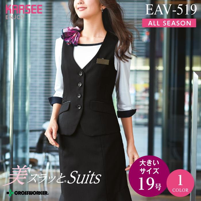 カーシーカシマ ベスト EAV-519【ENJOY】事務服 レディース【19号】女性用 制服 ユニフォーム