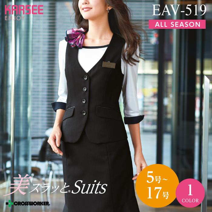 カーシーカシマ ベスト EAV-519【ENJOY】 事務服 レディース 女性用 制服 ユニフォーム