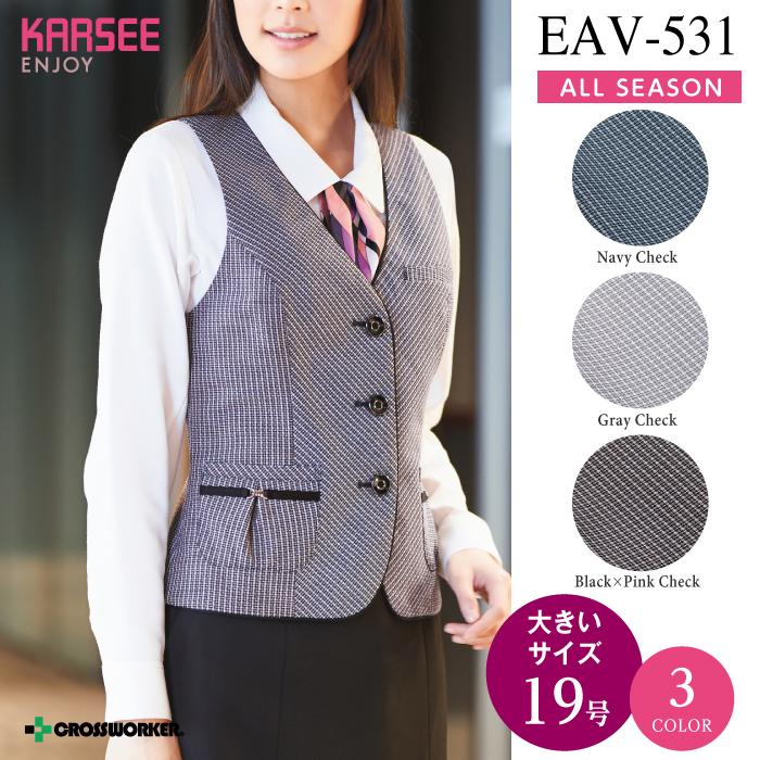 カーシーカシマ ベスト EAV-531【ENJOY】 事務服 レディース 【19号】女性用 制服 ユニフォーム