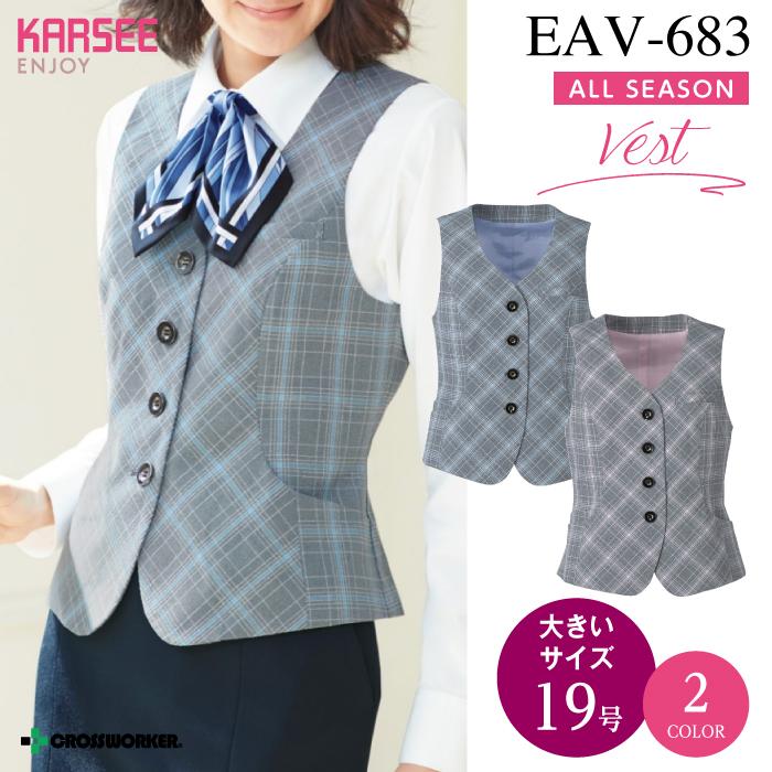 カーシーカシマ ベスト EAV-683【ENJOY】事務服 レディース 【19号】 女性用 制服 ユニフォーム
