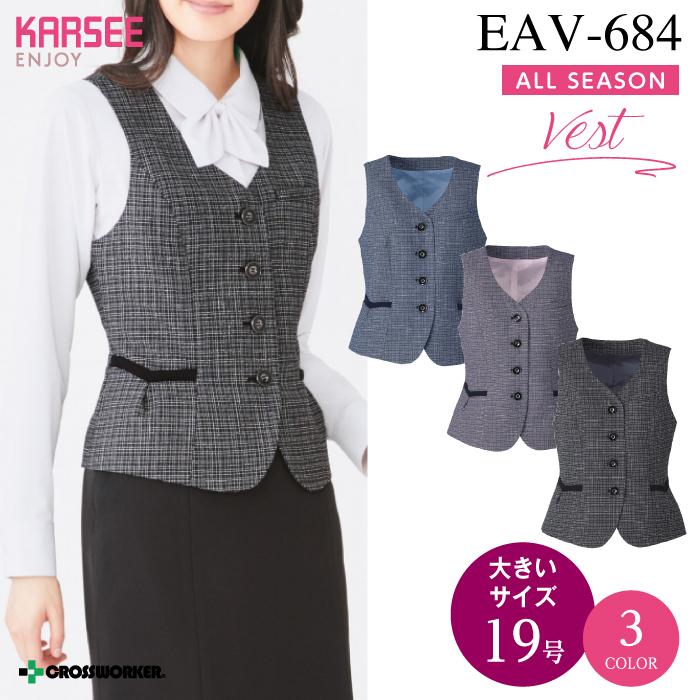 【カーシーカシマ】【ENJOY】EAV-684ベスト【事務服】 【レディース】【19号】