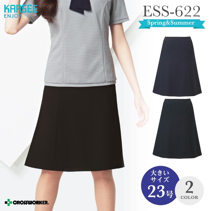 カーシーカシマ フレアスカート ESS-622【ENJOY】 事務服 レディース 【23号】 女性用 制服 ユニフォーム