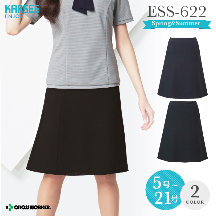 カーシーカシマ フレアスカート ESS-622【ENJOY】 事務服 レディース 女性用 制服 ユニフォーム