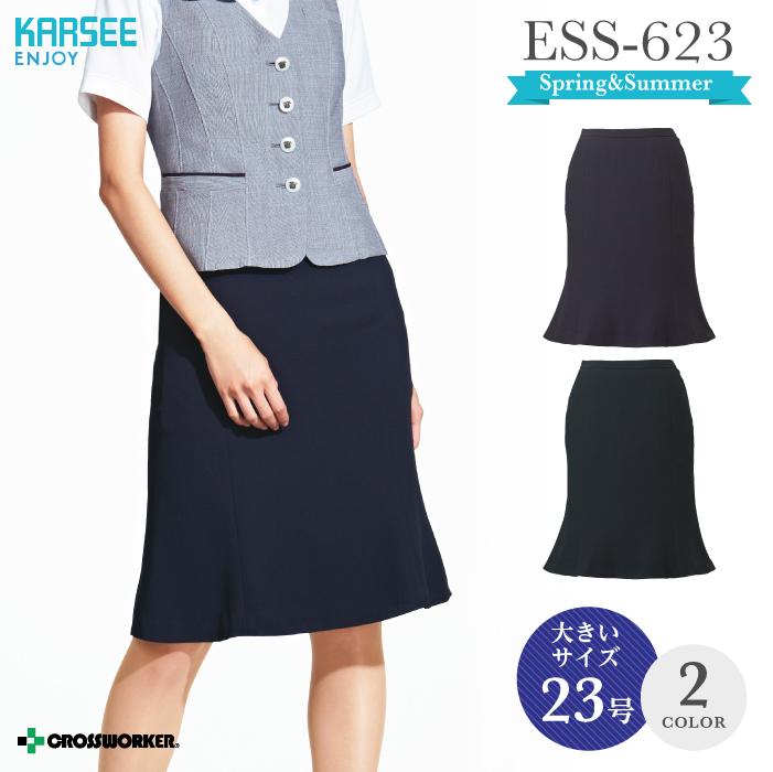 カーシーカシマ マーメイドラインスカート ESS-623【ENJOY】 事務服 レディース 【23号】 女性用 制服 ユニフォーム