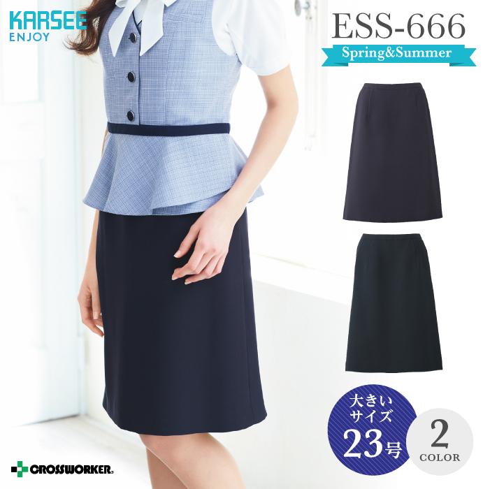 カーシーカシマ Aラインスカート ESS-666【ENJOY】 事務服 レディース 【23号】 女性用 制服 ユニフォーム