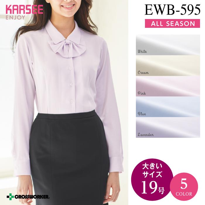 カーシーカシマ ブラウス(長袖) EWB-595【ENJOY】 事務服 レディース 【19号】 女性用 制服 ユニフォーム