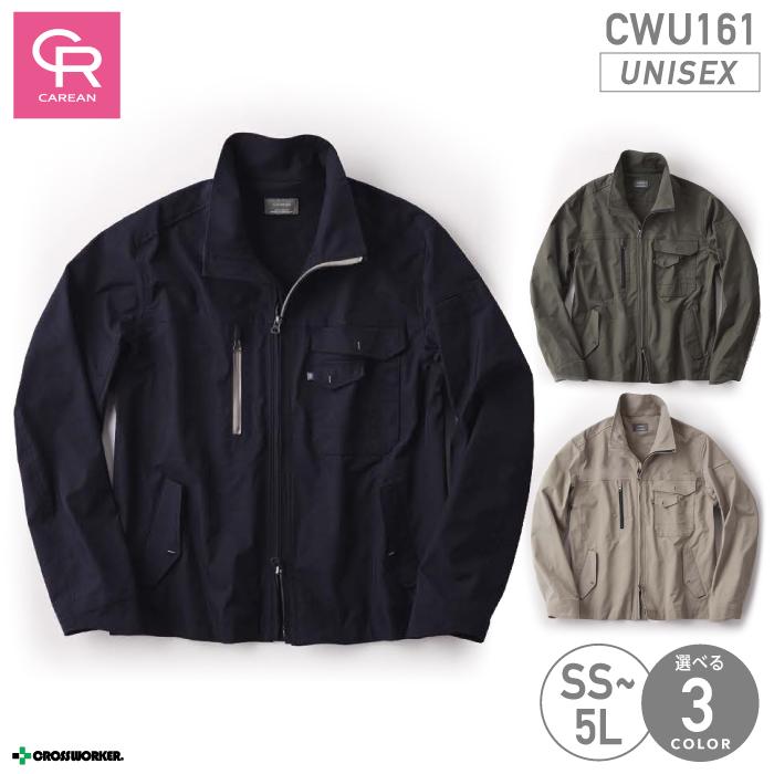 【作業着/作業服】CWU-161 ブルゾン(男女兼用) ユニセックス対応【CAREAN/キャリーン】