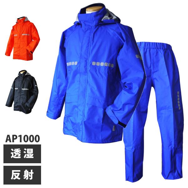 【送料無料】【合羽】AP-1000 ワーキングレインスーツ 【レインウェア・合羽】 【耐水性:15000mm・ 透湿性:5000g】 【男女兼用・メンズ・レディース】