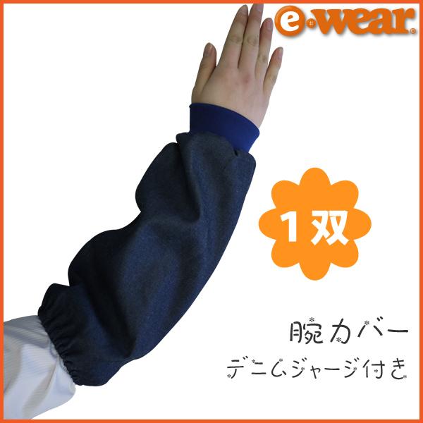 買い取り ネコポス デニム腕カバー ジャージ付1双 ジャージ部分は入荷時期で色が変わります 店内限界値引き中 セルフラッピング無料 両腕分