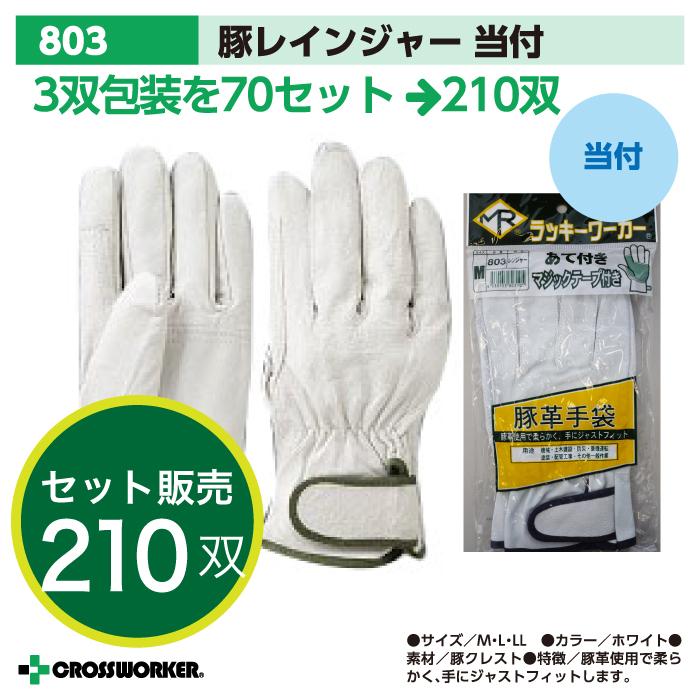 【送料無料】南村製作所 皮手袋 革手袋 作業用 803-3P 豚レンジャーあて付きマジックテープ付き 3双組(ケース売り:70組入り)【2月限定】