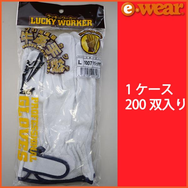 【送料無料】南村製作所 牛床皮マジック Lサイズ 1007 皮手袋・革手袋・作業用(ケース売り:200双入り)【2月限定】