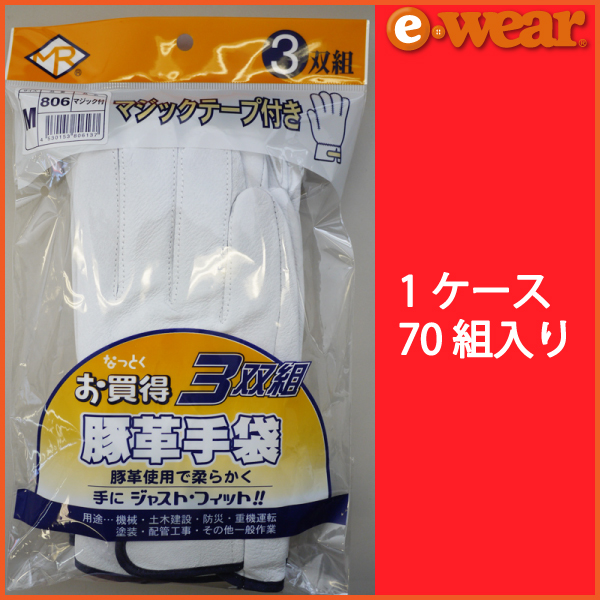 【送料無料】南村製作所 皮手袋 革手袋 作業用 806-3P 豚クレストマジックテープ付き 3双組(ケース売り:70組入り)【2月限定】