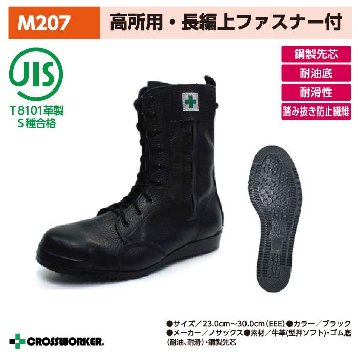 ノサックス みやじま鳶長編上靴(ファスナー付) M207 黒 男女兼用【29cm】