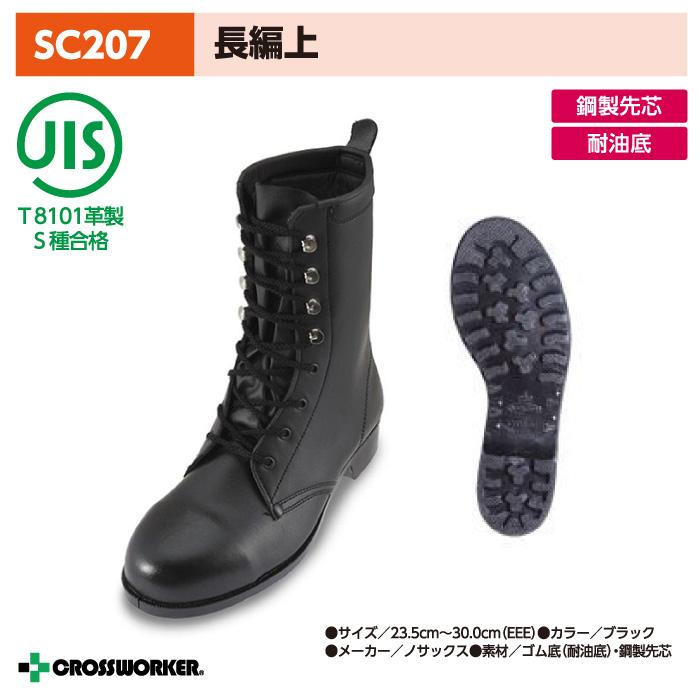 ノサックス SC207 安全長編上靴 安全靴 黒 男女兼用 Nosacks【30cm】