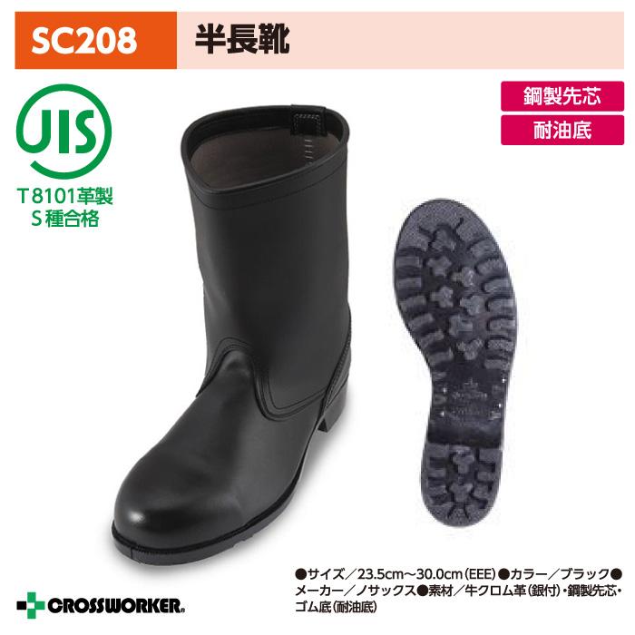 ノサックス 安全長靴 SC208 安全半長靴 耐油 鋼製先芯 安全靴 黒 男女兼用 Nosacks【30cm】
