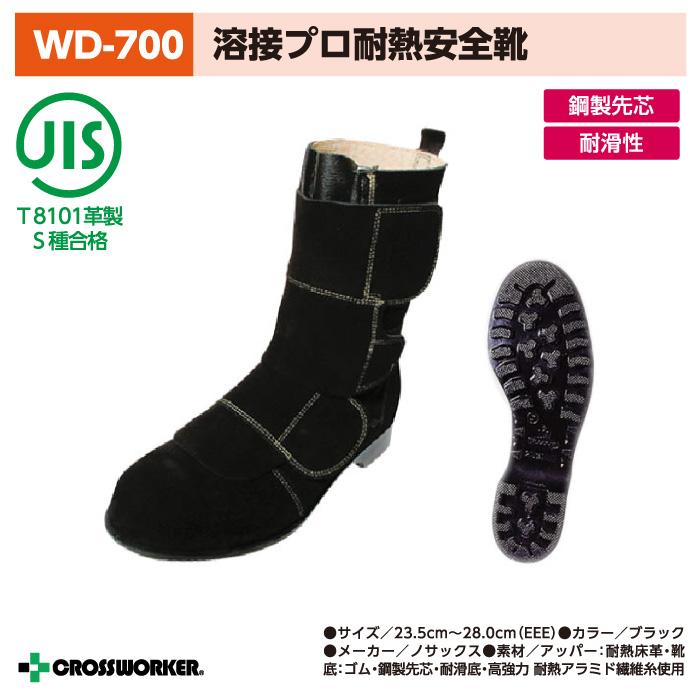 ヨウセツ 溶接プロ 男女兼用 長網マジック 安全靴 Nosacks【ノサックス】