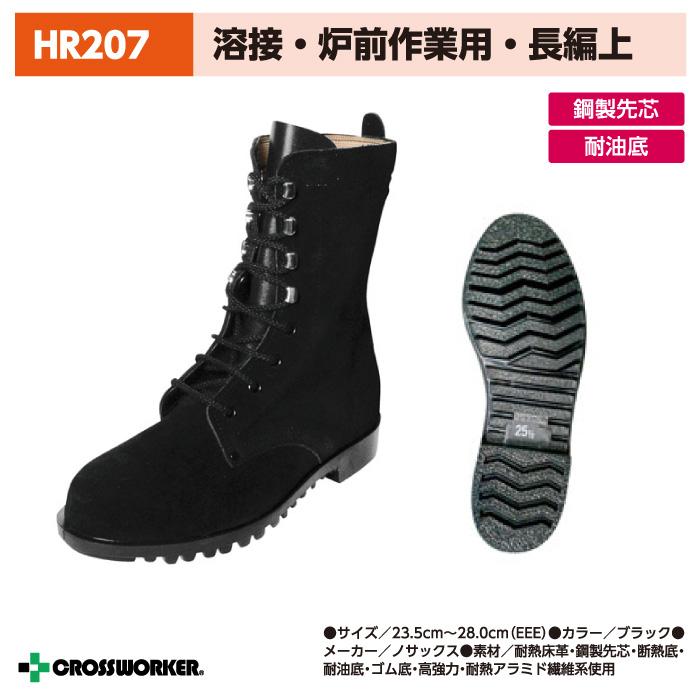 ノサックス HR207 安全長編上靴 溶接・炉前作業用 黒 男女兼用 Nosacks
