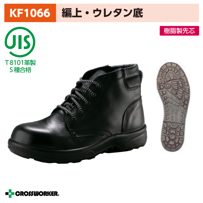 ノサックス 安全中編上靴 KF1066 安全靴 黒 男女兼用 作業靴