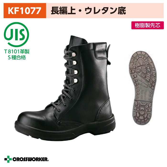 ノサックス 安全長編上靴 KF1077 安全長靴 黒 男女兼用【30cm】