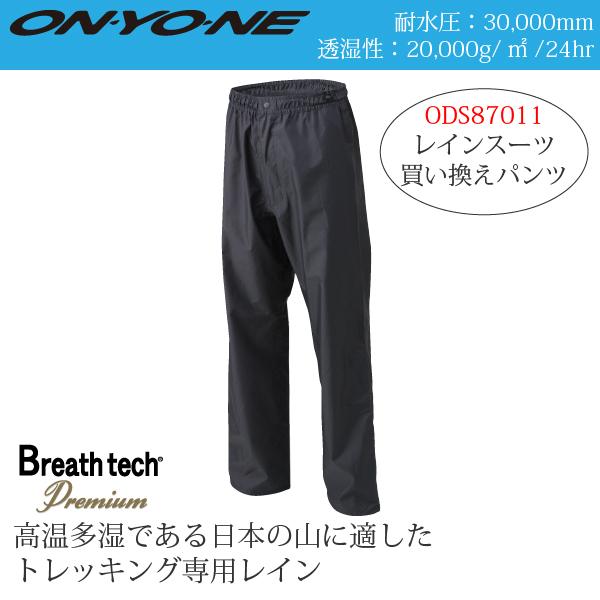 【ONYONE】【オンヨネ】ODP87013レディース レインパンツ BREATH TECH PREMIUM【レインウェア・合羽】 【耐水圧30000mm透湿性20000g】