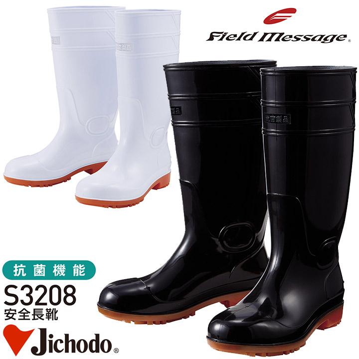 耐油 胴+靴底 耐滑 年間定番 抗菌 クッション性インソールを使用した高機能先芯入り安全長靴 自重堂 商店 S3208 ISO 作業靴 防災 スチール先芯 安全長靴