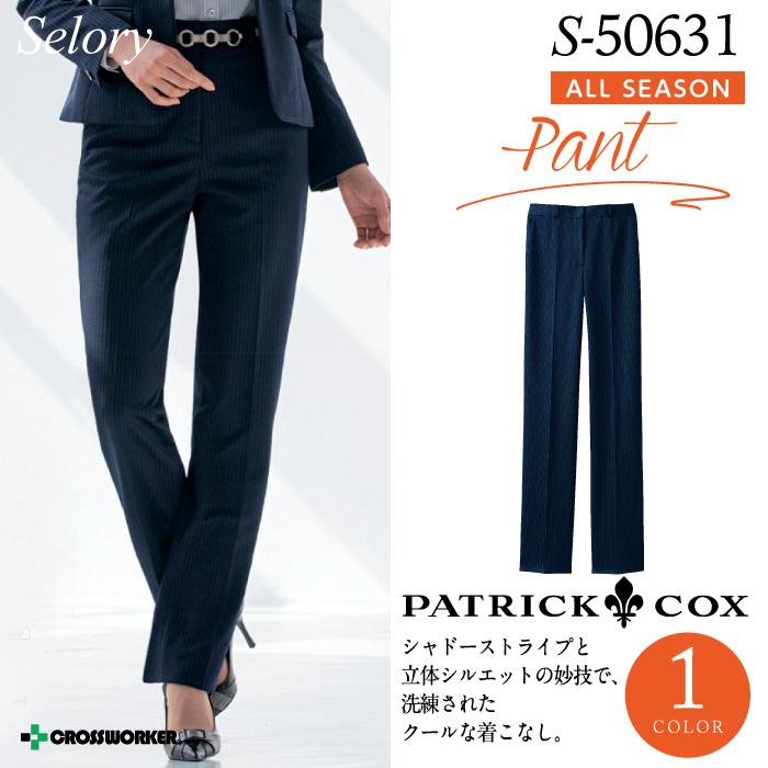 セロリー パンツ S-50631 【PATRICK COX】女性用 事務服 レディース 制服 ユニフォーム