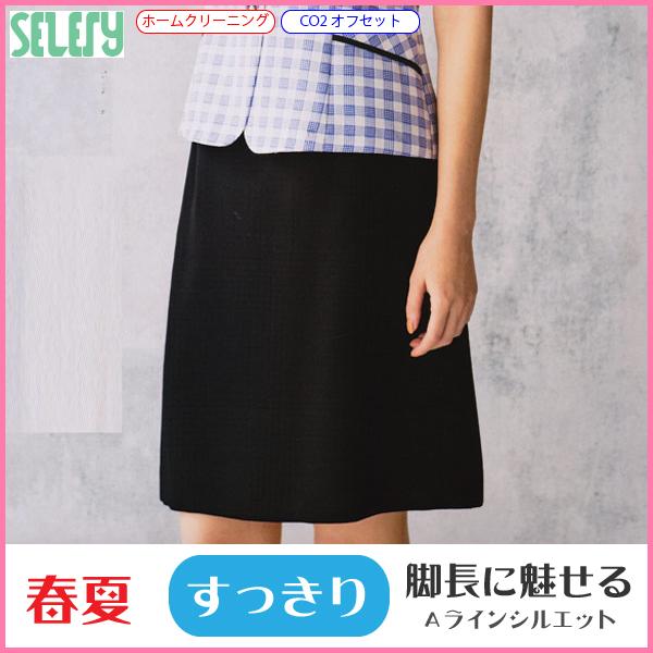 セロリー SELERY 魅せスカート/すっきりキレイ(9号:52cm丈) 春夏 女性用 事務服 制服 ユニフォーム