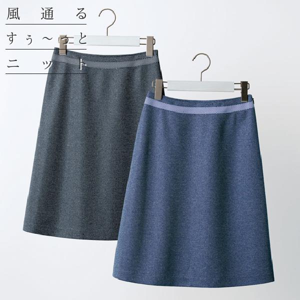 セロリー SELERY Aラインスカート ニット 女性用 【春夏】事務服 制服 ユニフォーム