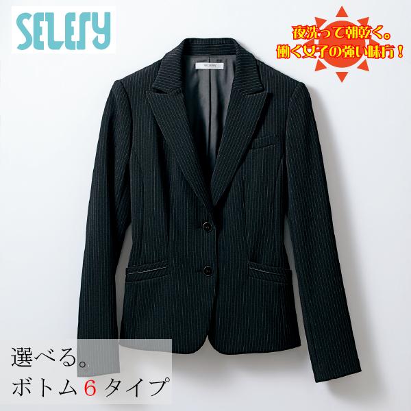 【送料無料】セロリー 【SELERY】S-24520 ジャケット 女性用 事務服 制服 ユニフォーム