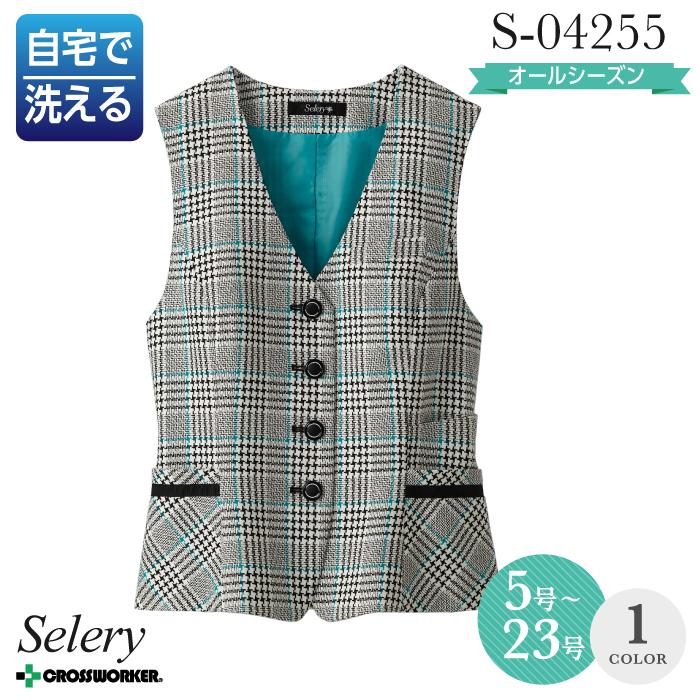 セロリー ベスト 事務服 S-04255 オールシーズン レディース【Selery】女性用 制服 ユニフォーム