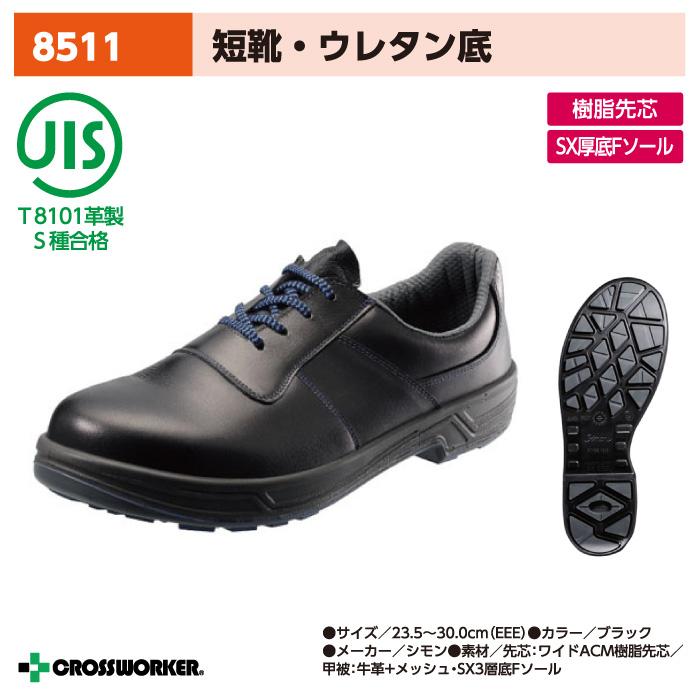 シモン 8511 Tritheo 安全短靴 黒 男女兼用