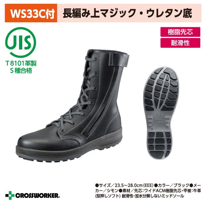 【シモン】WS33C付 黒安全 マジック長編み靴 男女兼用