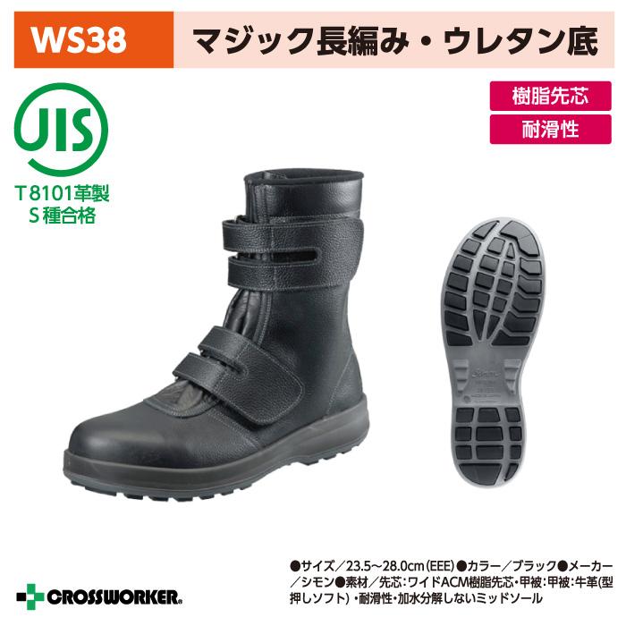 【シモン】WS38 黒安全 マジック長編み靴 男女兼用