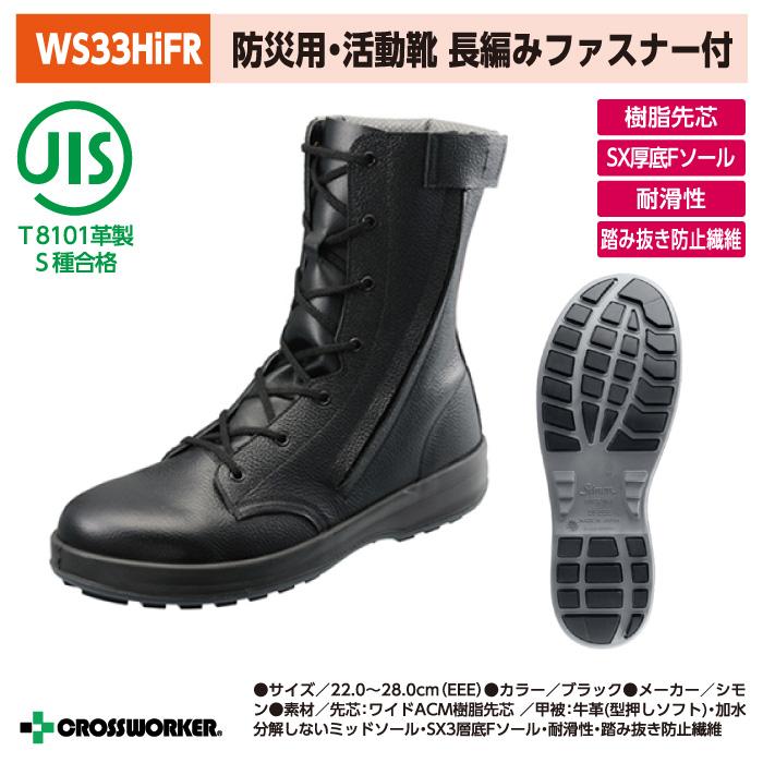 【シモン】WS33HiFR安全長編み靴ファスナー付防災用・活動靴 静電靴 男女兼用