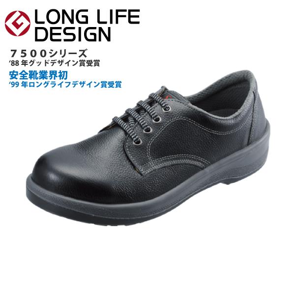 シモン 7511 安全短靴 黒 男女兼用