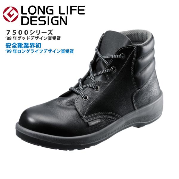 シモン 7522 安全中編上靴 黒 男女兼用