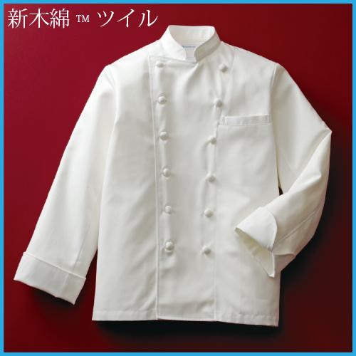 【送料無料】住商モンブラン コックコート長袖 6-701 白 男女兼用 厨房 レストラン