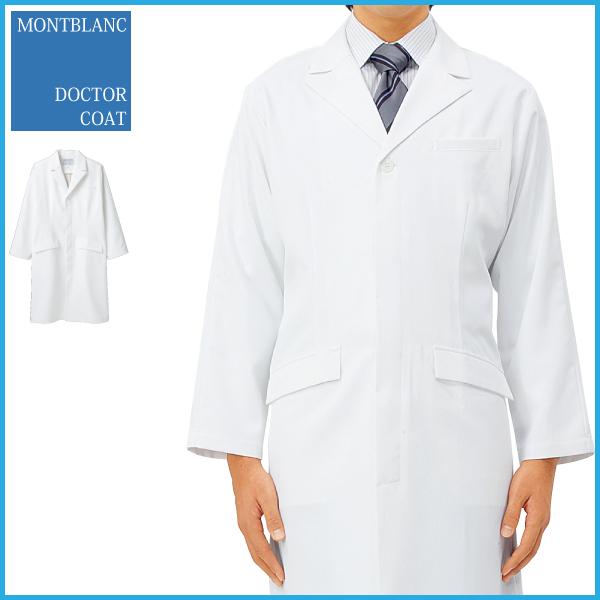 住商モンブラン 長袖ドクターコート 71-821 メンズ 白衣 男性用 医者