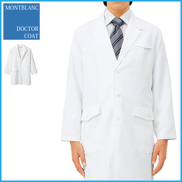 住商モンブラン 長袖ドクターコート 71-831 メンズ 白衣 男性用 医者