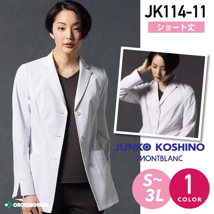 住商モンブラン ドクターコート 女性用 JK114-11【JUNKO KOSHINO】レディース 医療用白衣 長袖