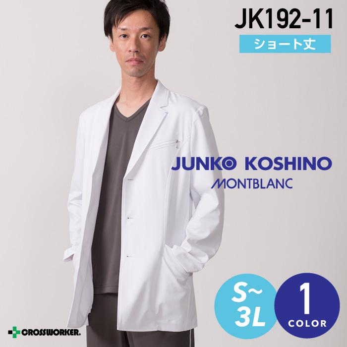 住商モンブラン ドクターコート 男性用 JK192-11【JUNKO KOSHINO】メンズ 医療用白衣 長袖 ショートタイプ