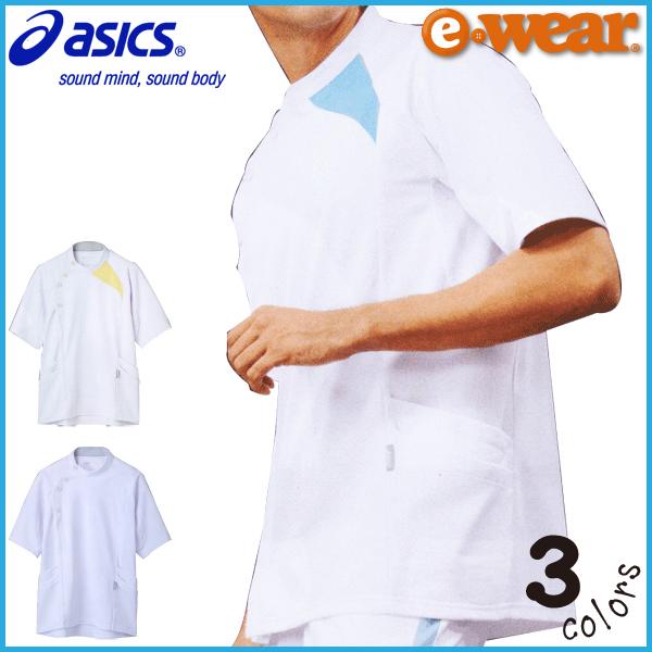 【送料無料】アシックス asics LKM501 メンズジャケット 半袖 白衣